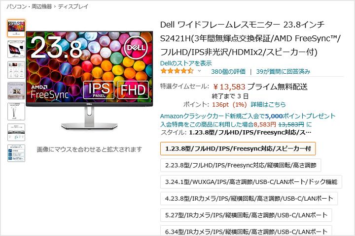 Amazon_NewLifeSale_21.jpg