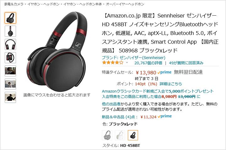 Amazon_NewLifeSale_32.jpg