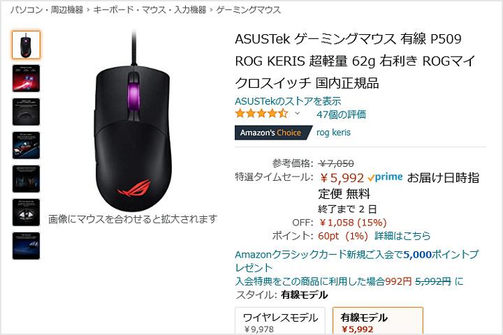Amazon_TimeSale_April_02.jpg