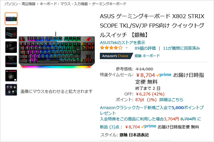 Amazon_TimeSale_April_06.jpg