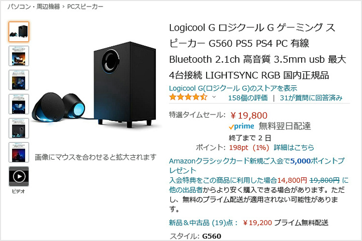Amazon_TimeSale_April_08.jpg