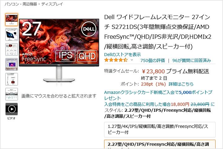 Amazon_TimeSale_April_09.jpg
