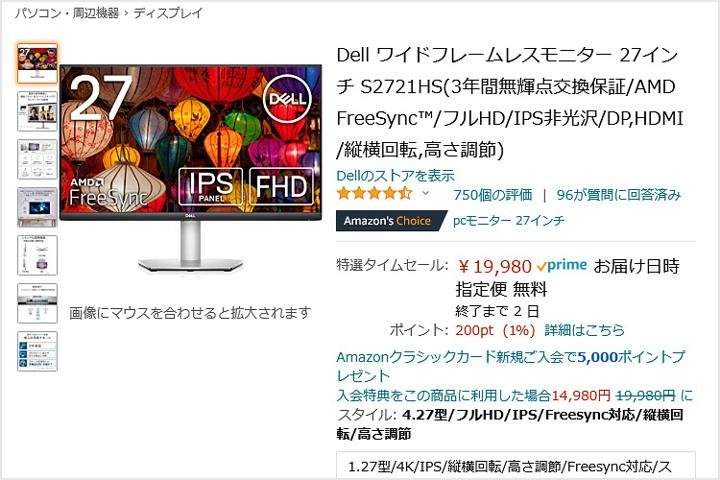 Amazon_TimeSale_April_10.jpg