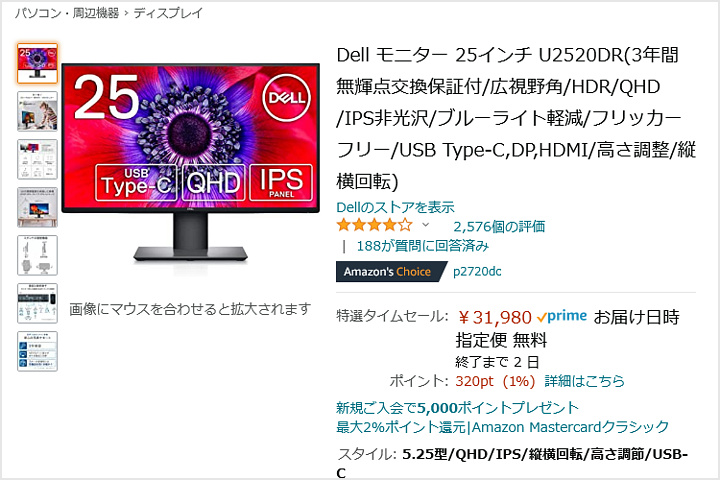 Amazon_TimeSale_April_11.jpg