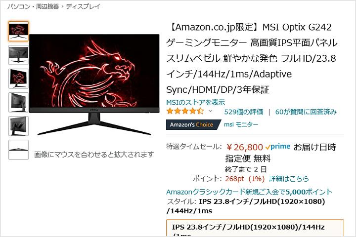 Amazon_TimeSale_April_12.jpg