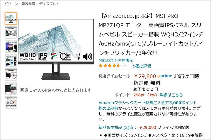 Amazon_TimeSale_April_13.jpg