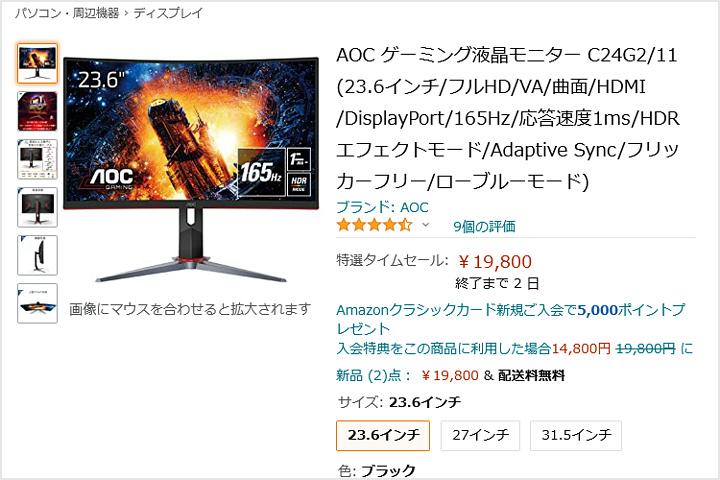 Amazon_TimeSale_April_14.jpg