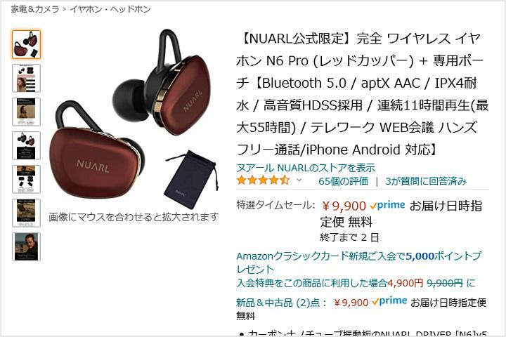 Amazon_TimeSale_April_18.jpg