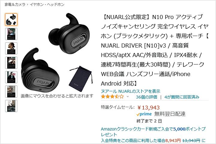 Amazon_TimeSale_April_22.jpg