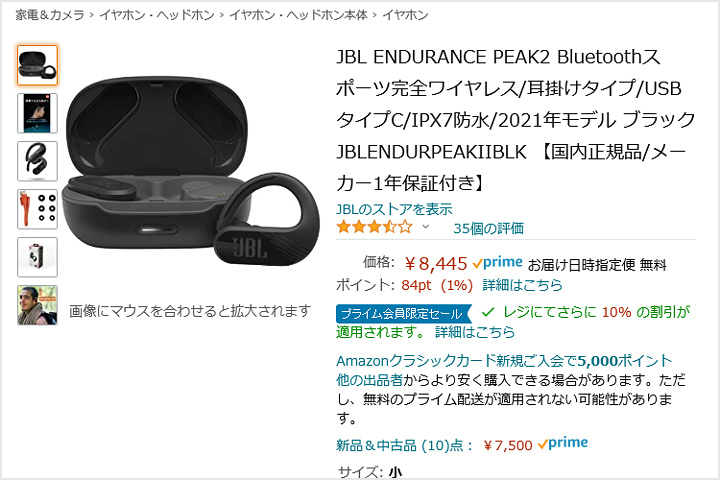 Amazon_TimeSale_April_23.jpg