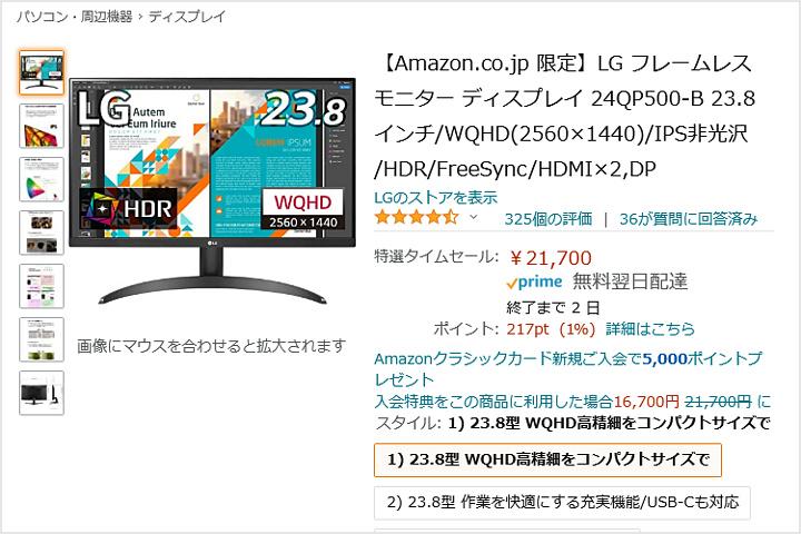 Amazon_TimeSale_April_26.jpg