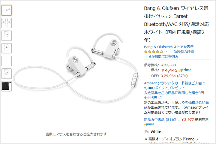Bang_and_Olufsen_Earset_Price_Down_01.jpg