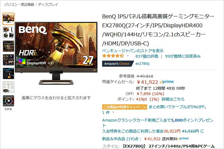 BenQ_EX2780Q_Cyber_Monday.jpg