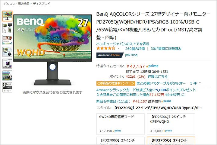 BenQ_PD2705Q_Cyber_Monday.jpg