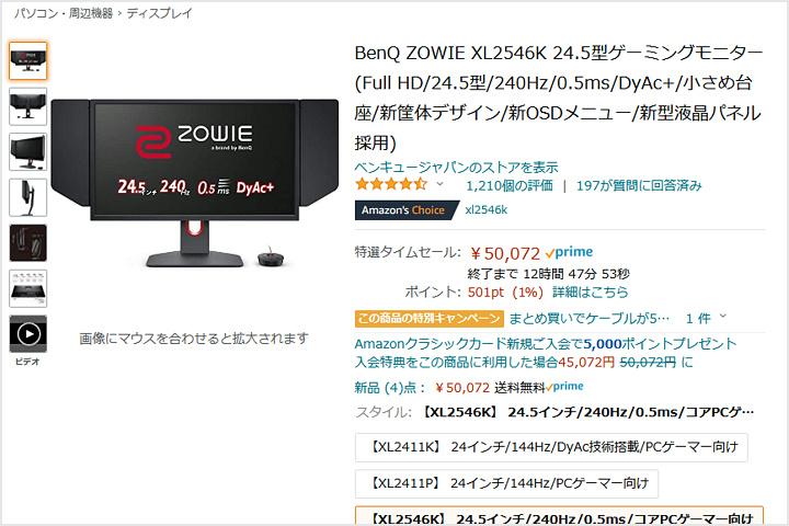 BenQ_ZOWIE_XL2546K_Cyber_Monday.jpg