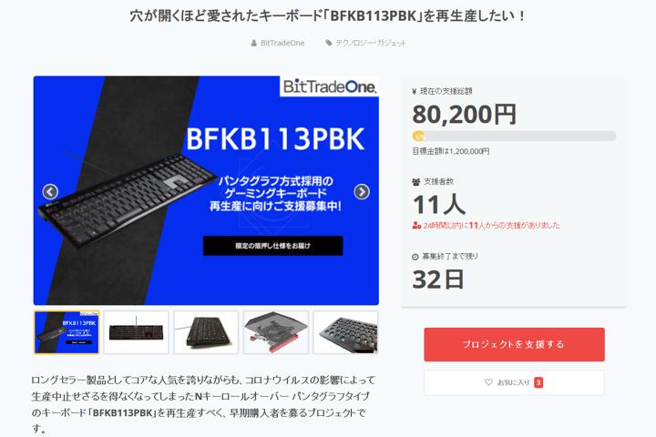 Bit_Trade_One_BFKB113PBK_Crowdfunding_01.jpg