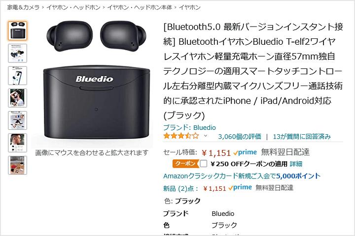 Bluedio_T-elf2_900yen.jpg