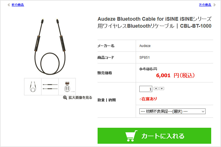 Bluetooth_Cable_for_iSINE_Price_Down.jpg