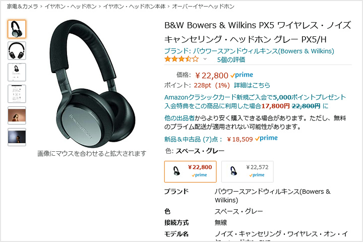 Bowers_and_Wilkins_PX5_22000yen.jpg