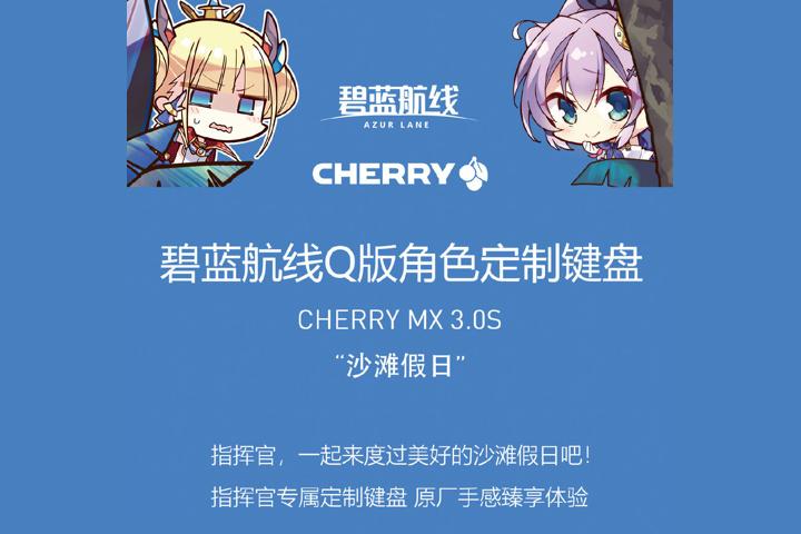 CHEERY_AzurLane_Mechanical_Keyboard_03.jpg