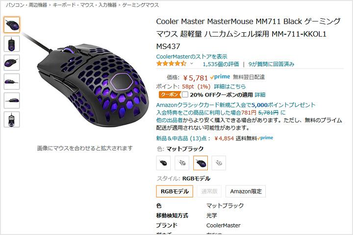 Cooler_Master_MM711_Black_Friday.jpg