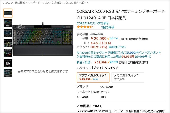 Corsair_K100_RGB_30000yen.jpg
