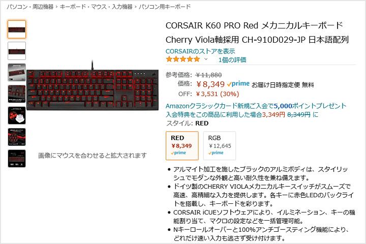 Corsair_K60_PRO_8000yen.jpg