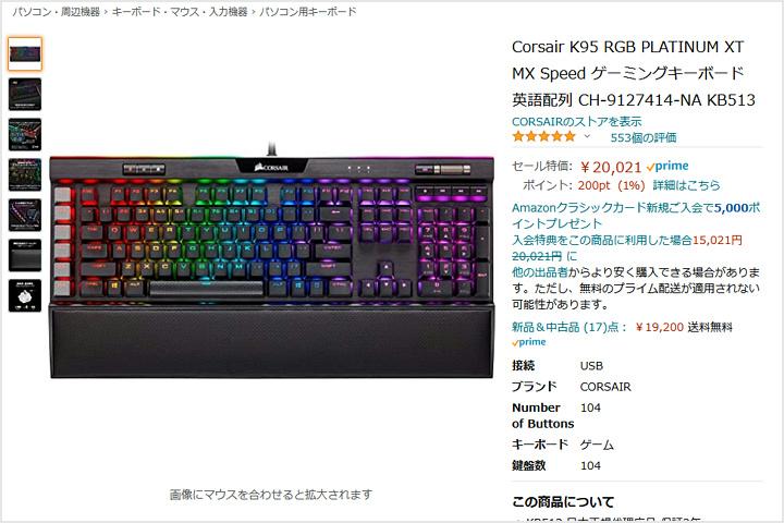 Corsair_K95_RGB_PLATINUM_XT_Cyber_Monday.jpg