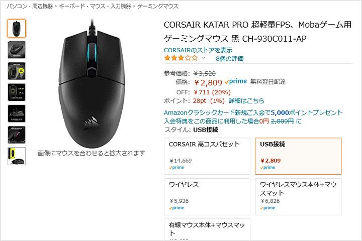 Corsair_KATAR_PRO_2800yen.jpg
