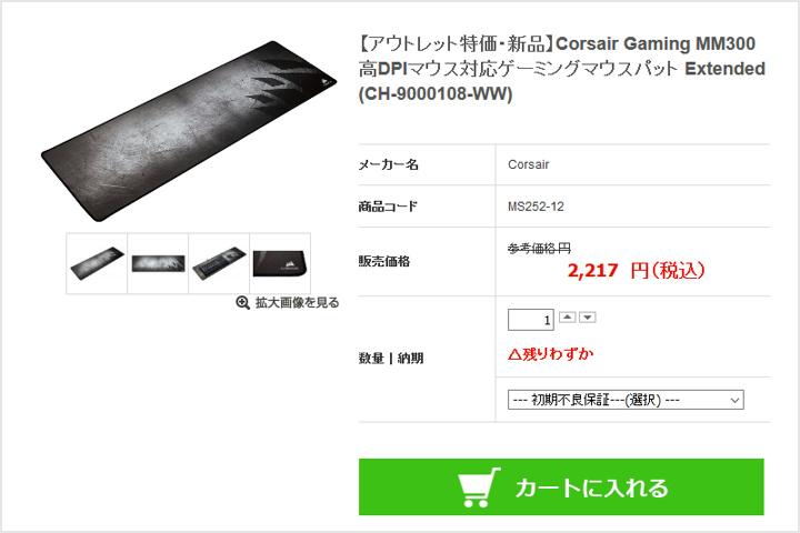 Corsair_MM300_Extended_Price_Down_01.jpg