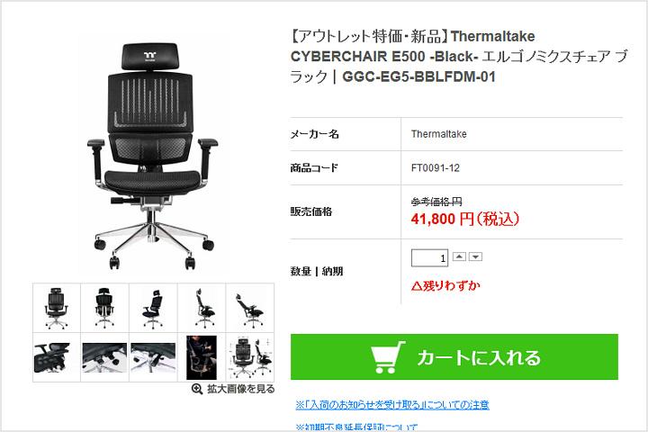 CyberChair_E500_Price_Down.jpg