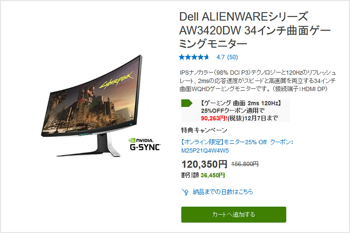 DELL_ALIENWARE_AW3420DW_Price_Down.jpg