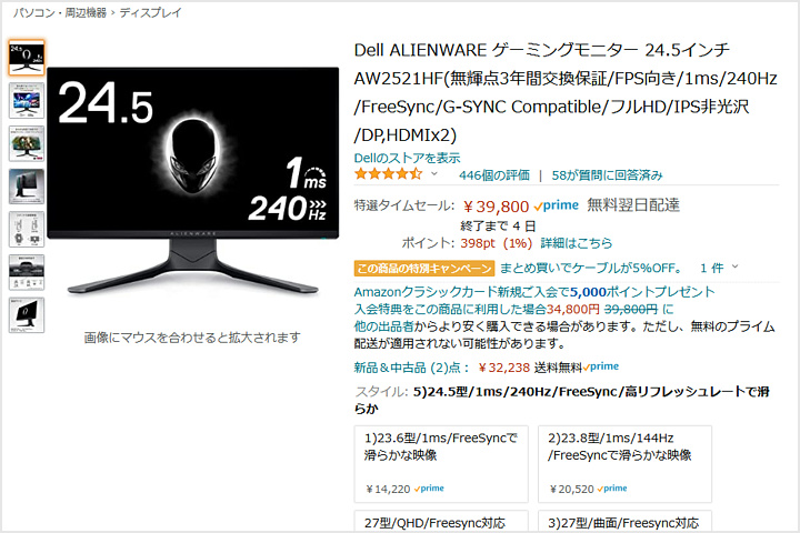 DELL_AW2521HF_Black_Friday.jpg