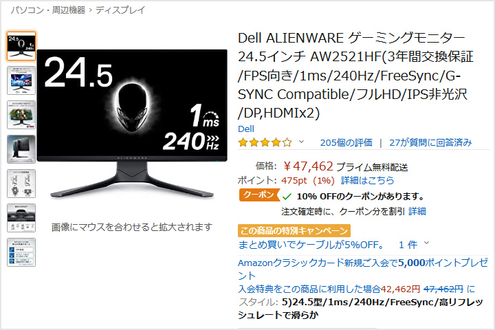DELL_AW2521HF__Price_Down_01.jpg