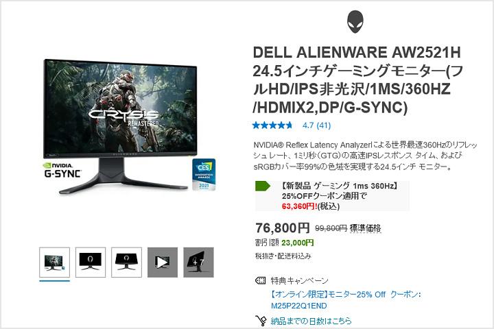 DELL_AW2521H_GW-Sale.jpg