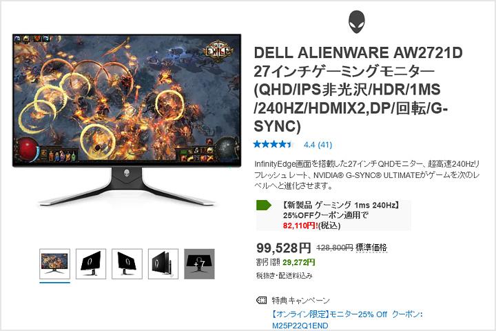 DELL_AW2721D_GW-Sale.jpg