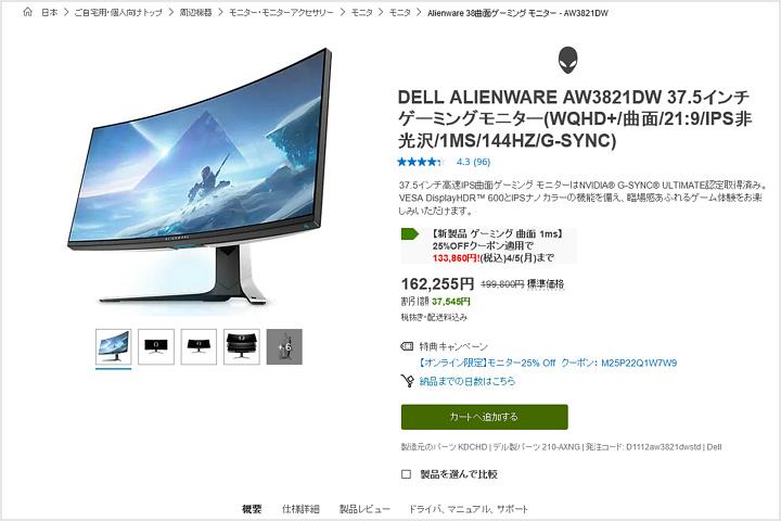 DELL_AW3821DW_Spring-Sale.jpg