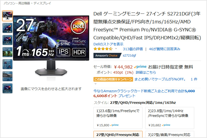 DELL_S2721DGF_Price_Down_01.jpg