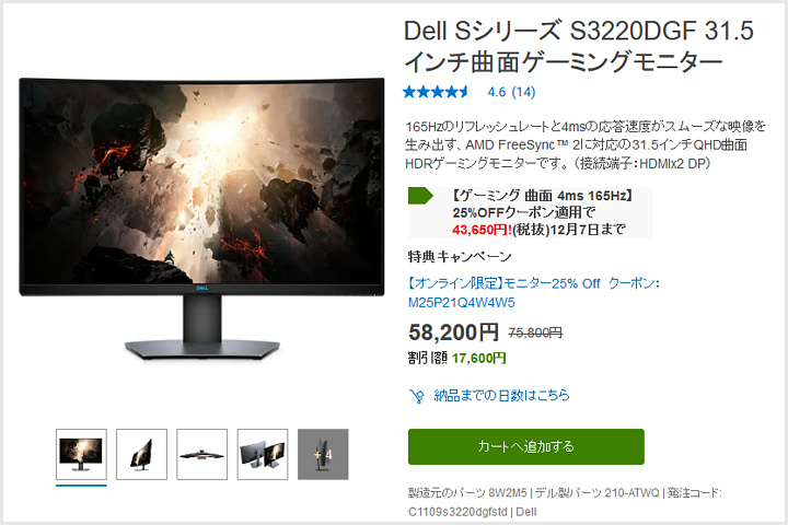 DELL_S3220DGF_Price_Down.jpg