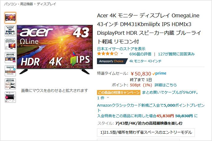 DM431Kbmiiipfx_TimeSale.jpg