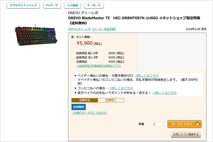 DREVO_BladeMaster_TE_6000yen.jpg
