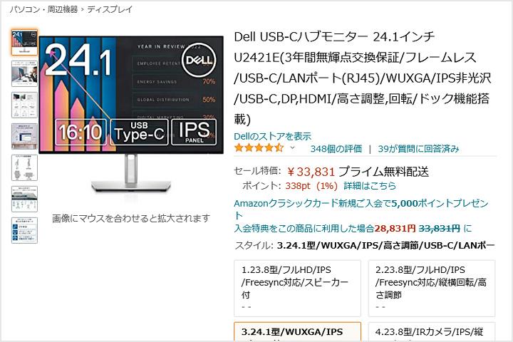 Dell_U2421E_34000yen.jpg