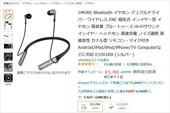 E1001BA_TimeSale.jpg