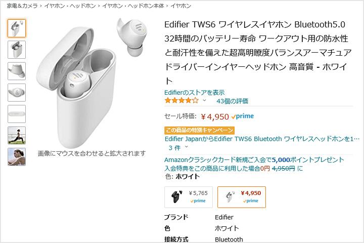 EDIFIER_TWS6_5000yen.jpg