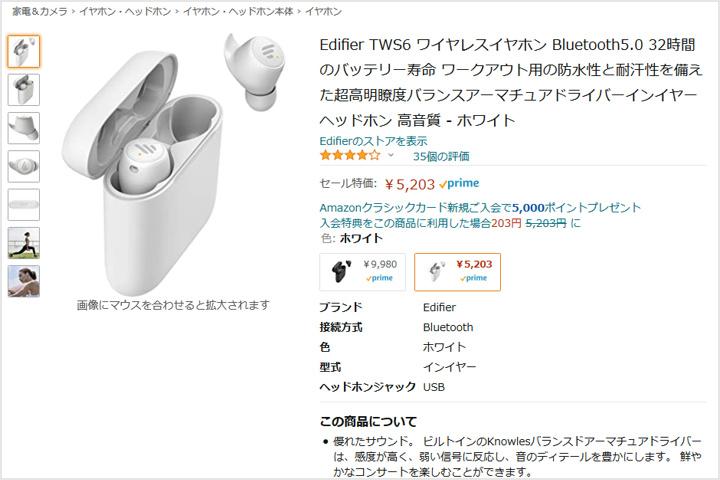 EDIFIER_TWS6_Price_Down_01.jpg