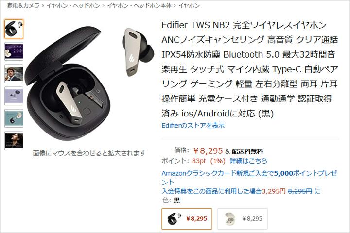 EDIFIER_TWS_NB2_JP_Release_01.jpg