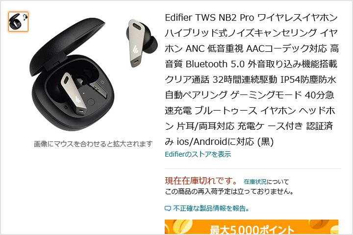 EDIFIER_TWS_NB2_Pro_Release.jpg