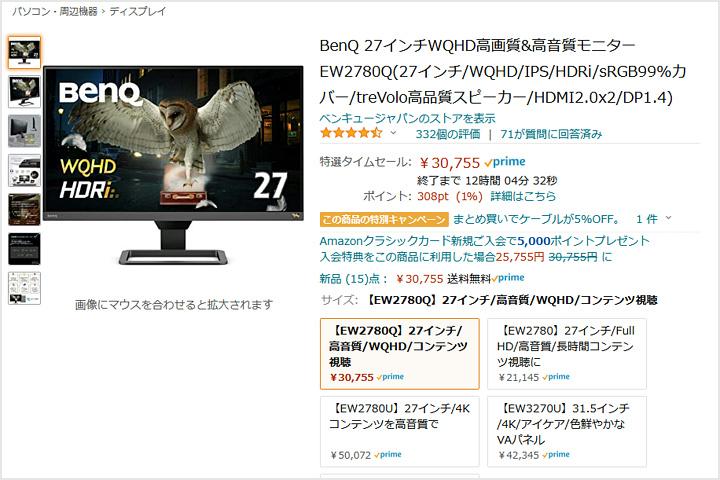 EW2780Q_Cyber_Monday.jpg