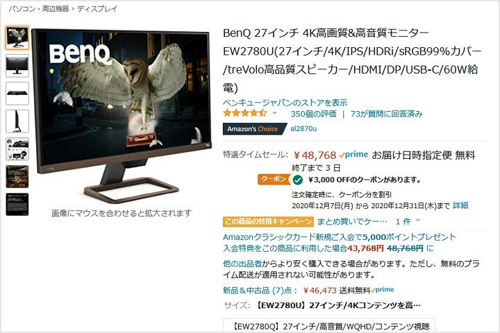 EW2780U_Year-end_Sale.jpg