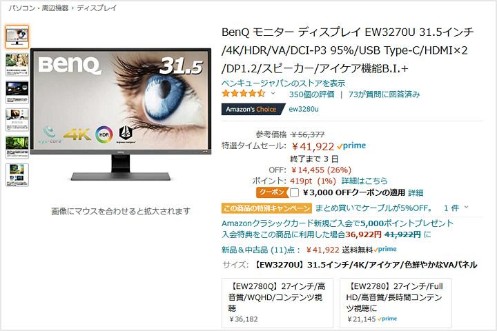 EW3270U_Year-end_Sale.jpg